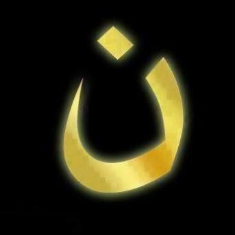 Zeichen, mit dem IS christlicher Häuser brandmarkt